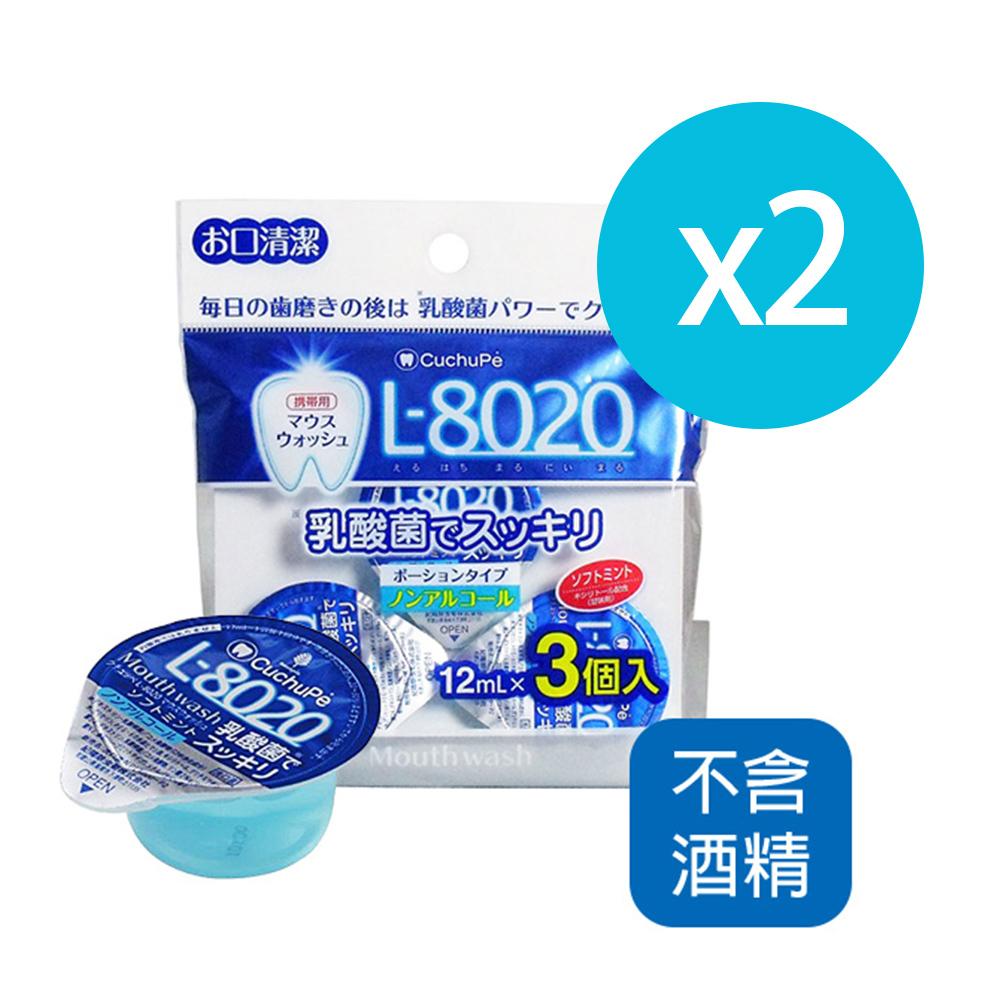 日本L8020 12ml*3入 乳酸菌漱口水-不含酒精x2
