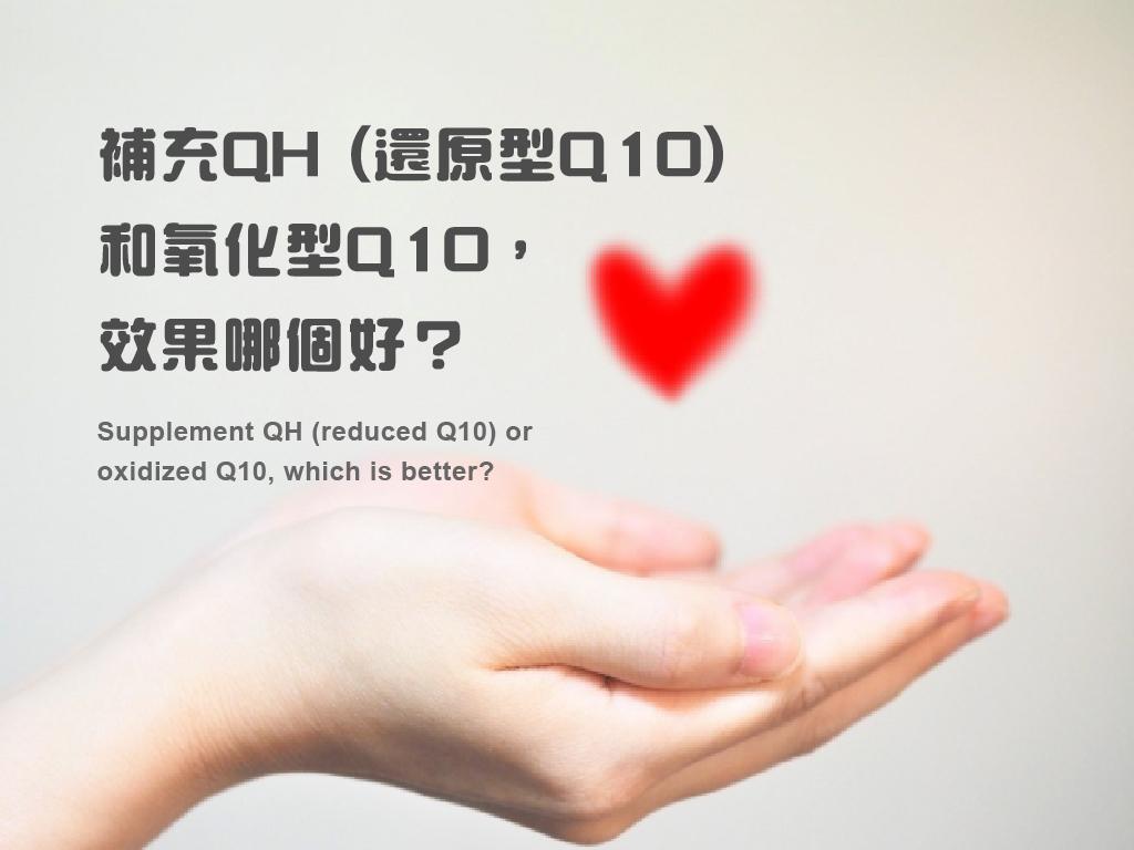氧化型Q10和還原型Q10(QH),效果哪個好?