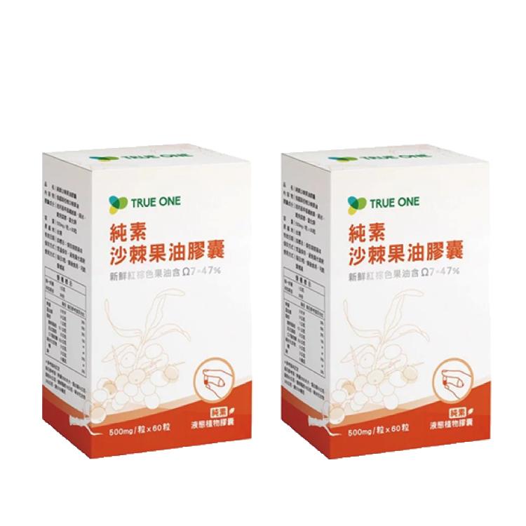 【食在加分】純素沙棘果油膠囊60粒/盒x2盒