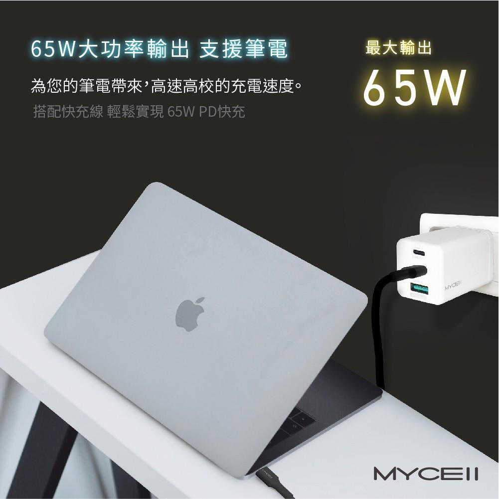 第三代半導體材料GaN元素打造 Mycell GaN迷你氮化鎵65W快充(台灣版) 2C1A筆電 平板手機共用的快充充電