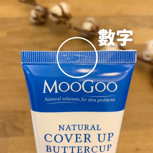 MooGoo - SPF15 天然保濕防曬乳 120G | 保存期限
