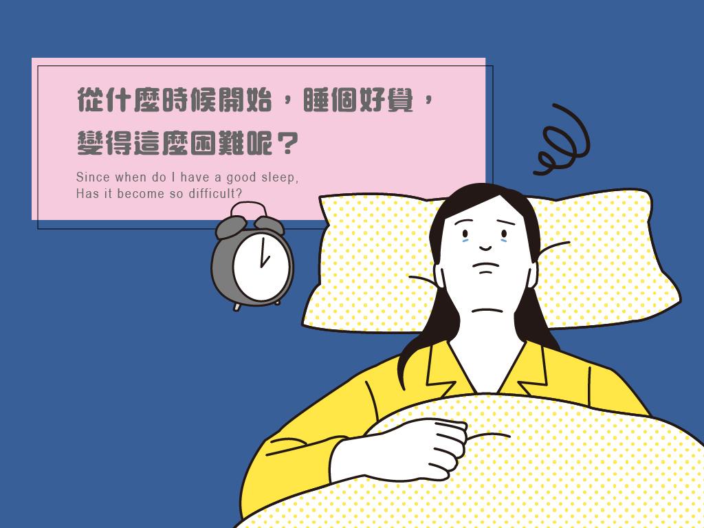 從什麼時候開始,睡個好覺,變得這麼困難呢?