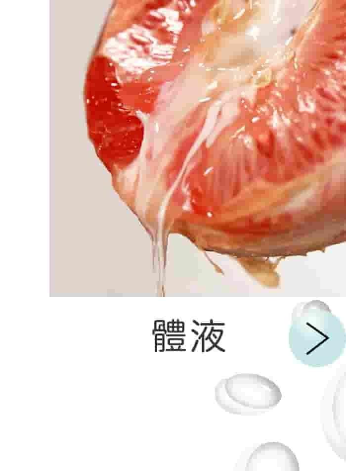 仿真體液潤滑劑