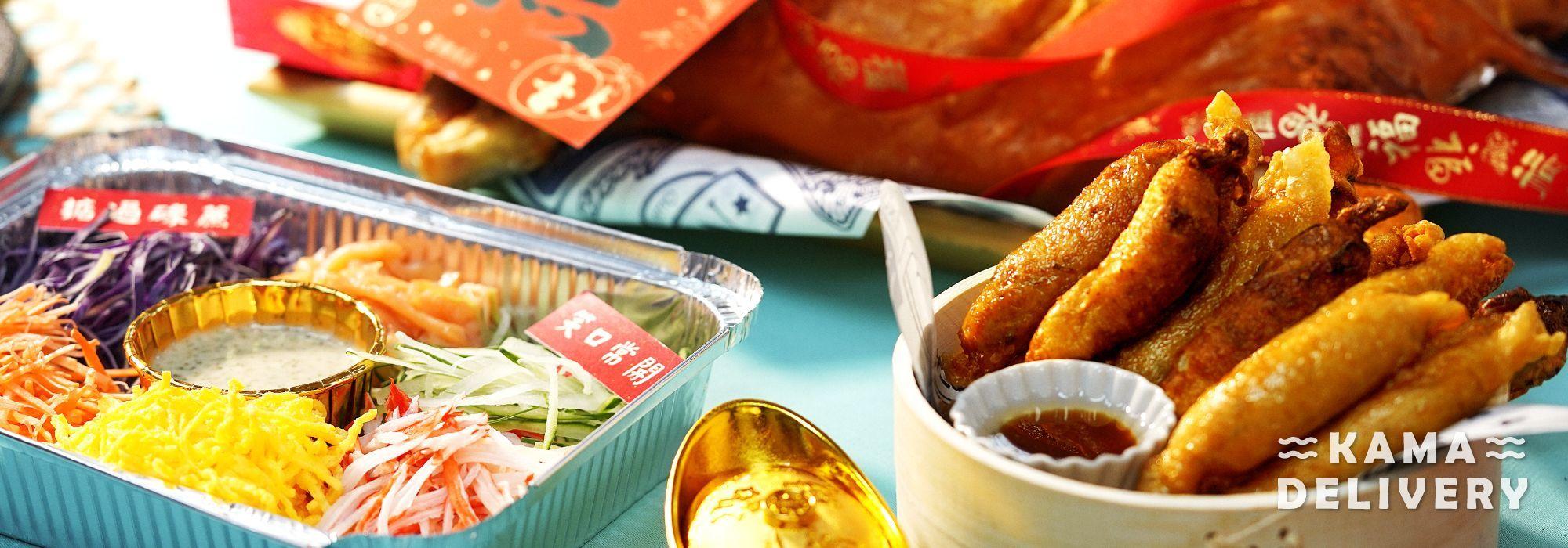【2021新年到會外賣速遞 】5大預訂要點你要知|家庭團聚、團年飯、拜年飯、春茗、開年飯、團拜、年夜飯|Kama Delivery Catering美食到會外賣速遞餐飲服務