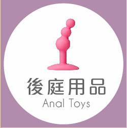 後庭用品Anal Toys