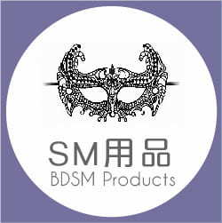 SM用品BDSM Products