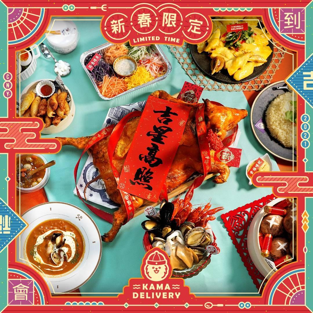 農曆新年到會外賣速遞|公司開年飯、春茗到會外賣推介2021|Kama Delivery Catering