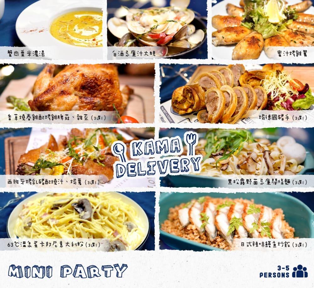 3-5人跨區外賣套餐 迷你小型外賣推薦 Kama Delivery Catering