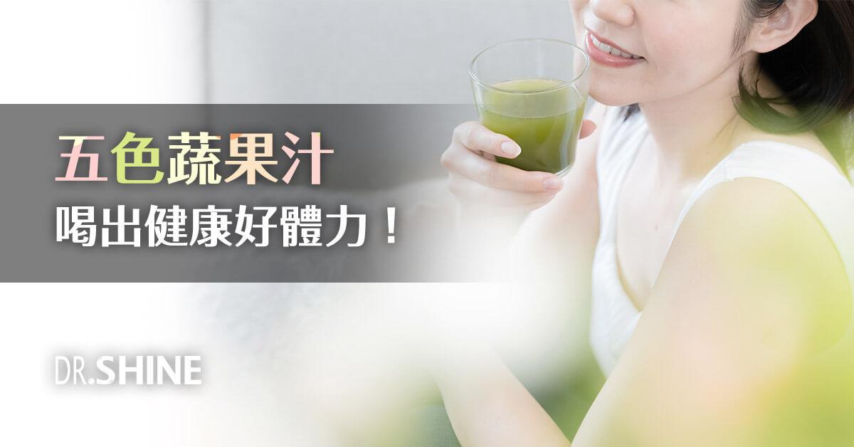 五色蔬果汁食譜讓你喝出健康好體力