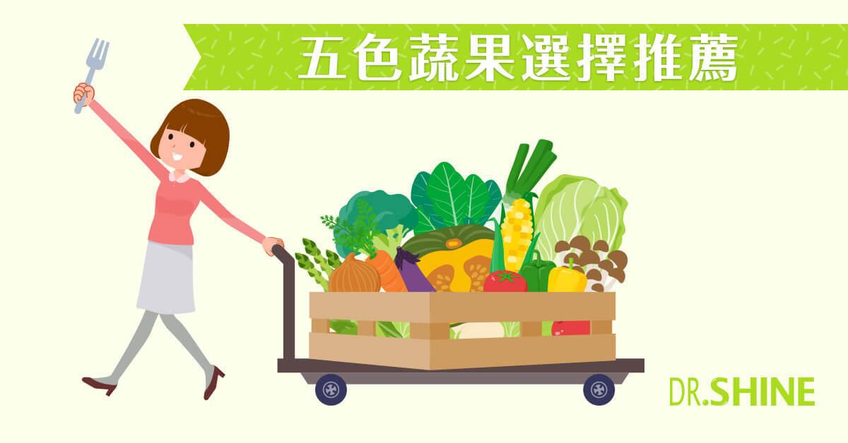 五色蔬果選擇推薦