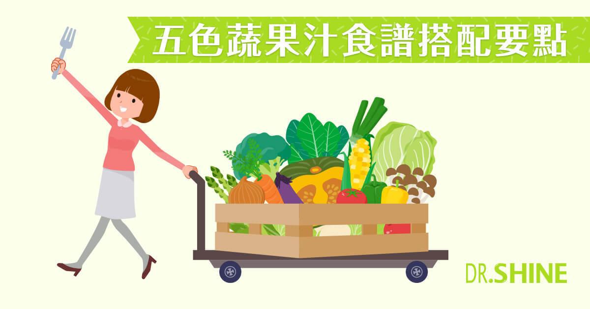 五色蔬果汁食譜搭配要點