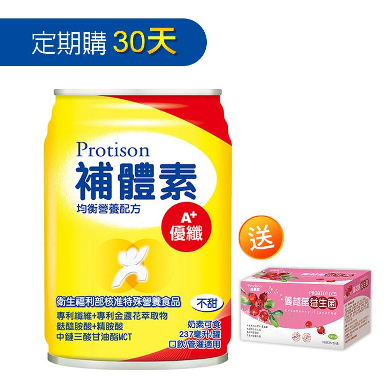 【定期購】補體素 優纖A+ 不甜 (均衡營養配方)