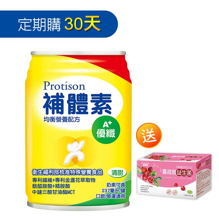 【定期購】補體素 優纖A+ 清甜 (均衡營養配方)