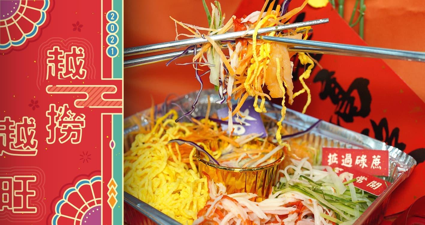 新春賀年到會外賣美食|公司開年飯、春茗到會外賣推介2021|Kama Delivery Catering