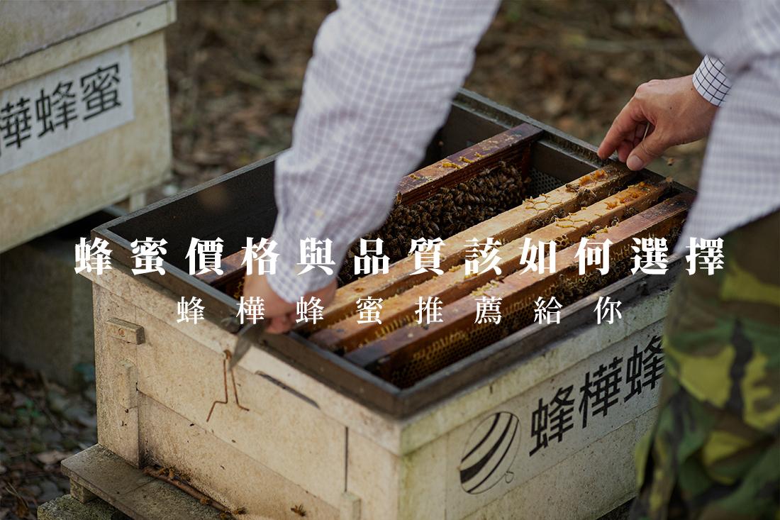 近日食安風波喧囂而上,相比於大眾比較常提及的話題如:鮮乳、地溝油、奶粉....等等,鮮少有人了解與關注市面的蜂蜜品質也有真假之分,面對市面上所販售的蜂蜜價格高低、品種選擇五花八門,每個人都標榜天然純淨真蜂蜜,要如何選擇才能買到天然純淨從產地直送餐桌的真蜂蜜呢?讓養蜂傳承第三代的蜂樺蜂蜜專賣店帶大家了解蜂蜜的世界吧!