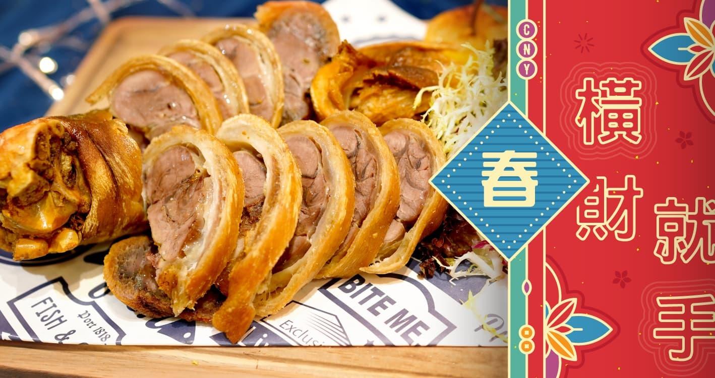 焗德國豬手|開年意頭菜外賣|2021新年賀詞祝福語大全|Kama Delivery到會外賣服務
