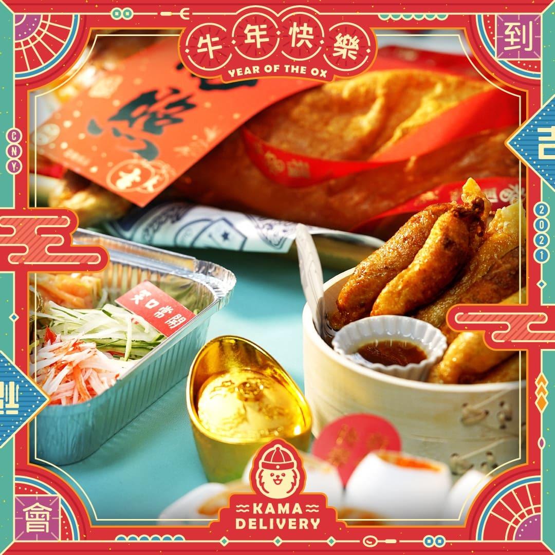 農曆新年到會外賣速遞|2021新年賀詞祝福語大全|Kama Delivery Catering