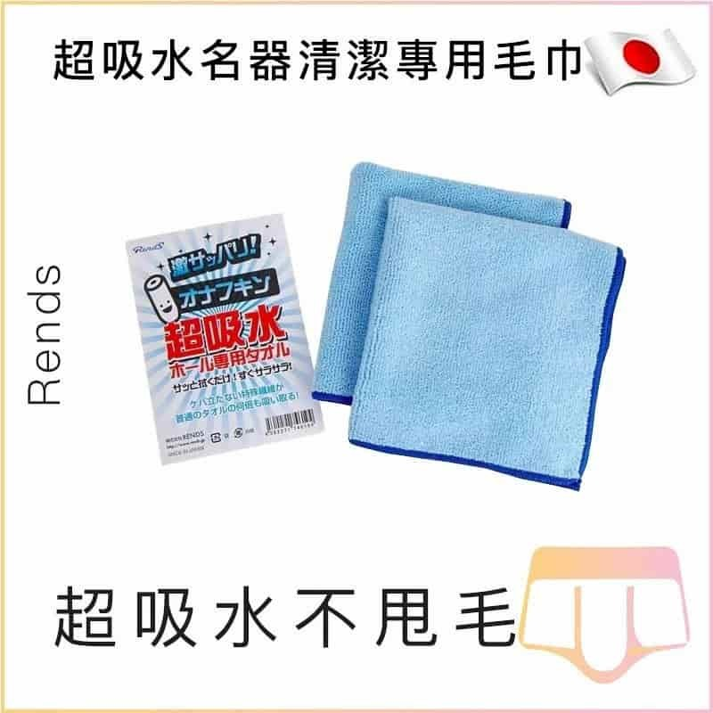 超吸水名器清潔專用毛巾