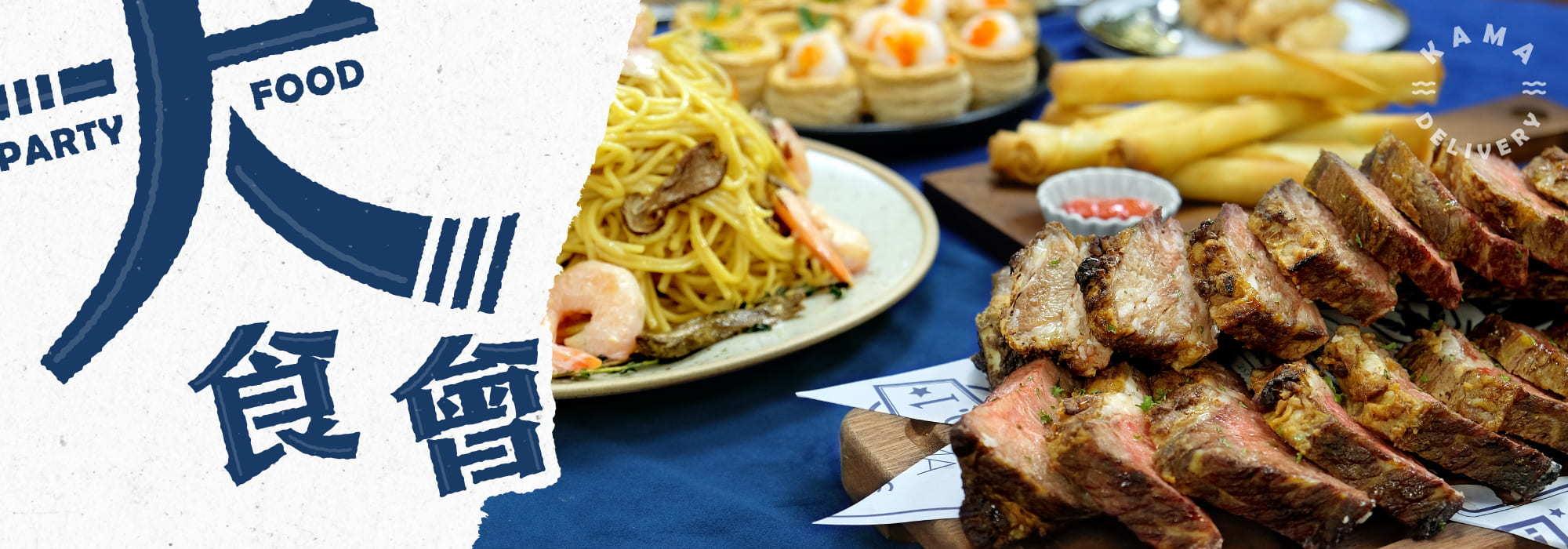 11款開Party大食會餐單ideas 熱門簡單小食推介 Kama Delivery到會外賣速遞服務