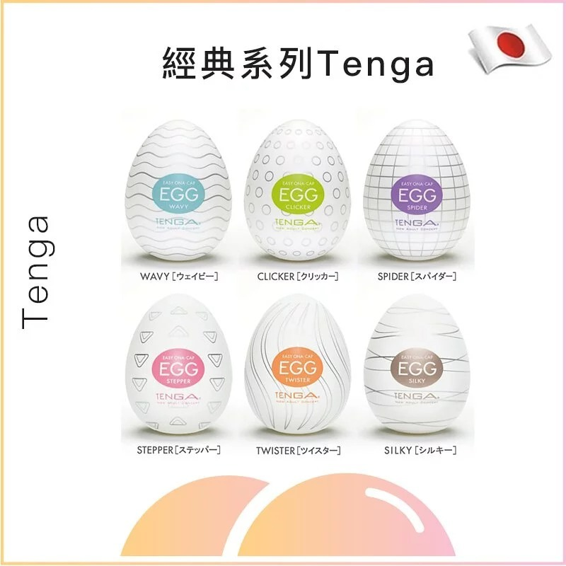 Tenga Egg - 經典系列