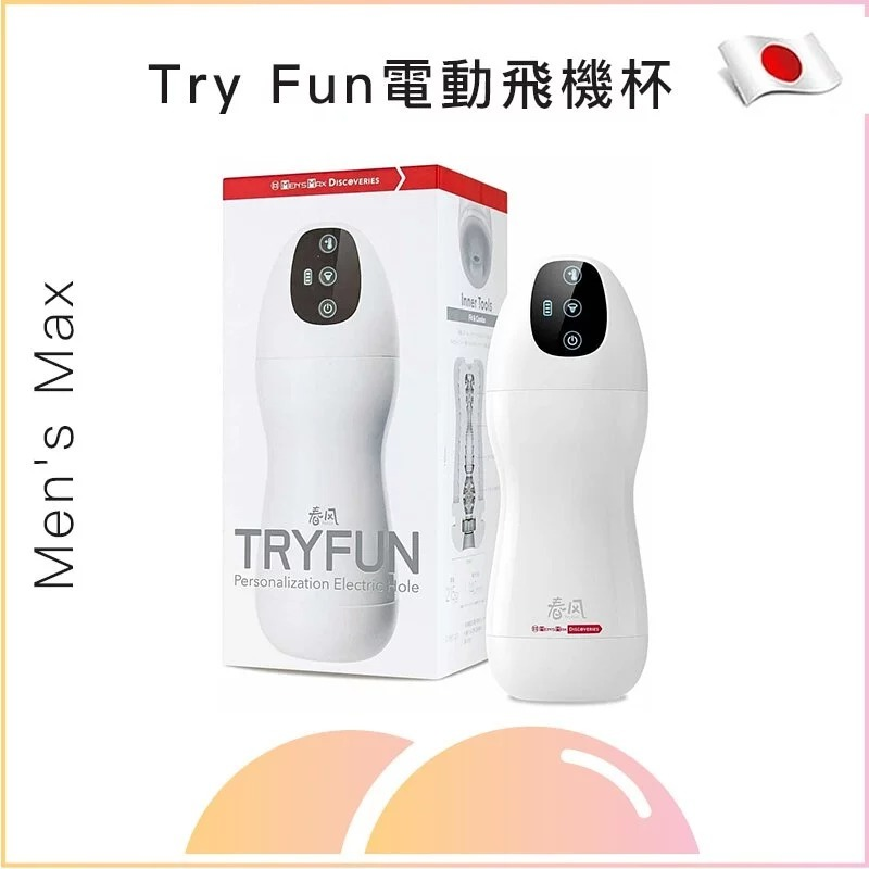 Try Fun電動飛機杯
