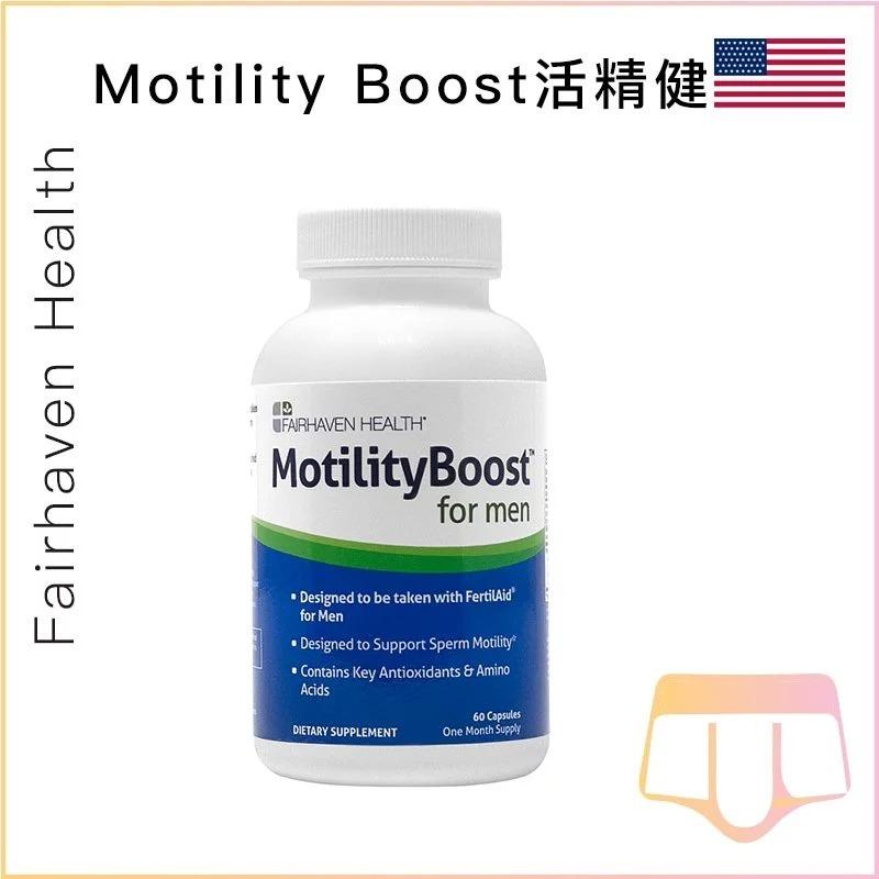 Motility Boost活精健