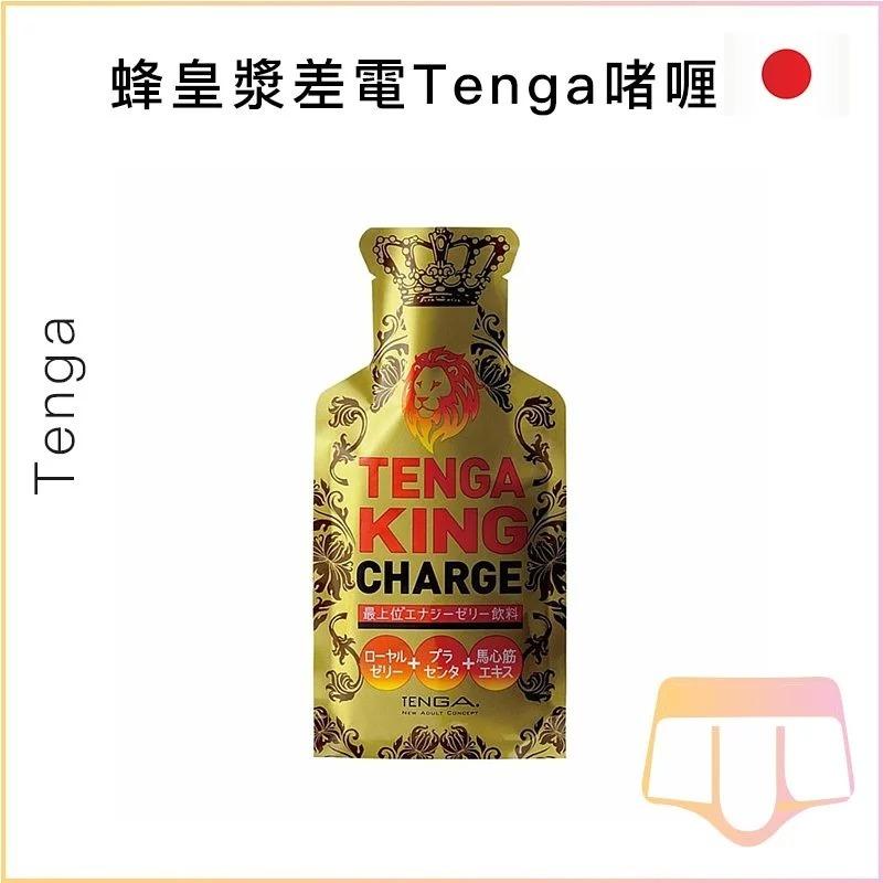 King Charge 蜂皇漿差電Tenga啫喱