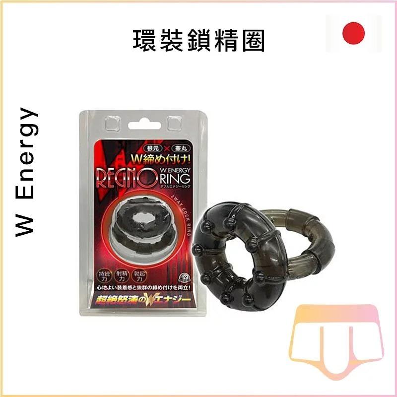 W Energy 環裝鎖精圈