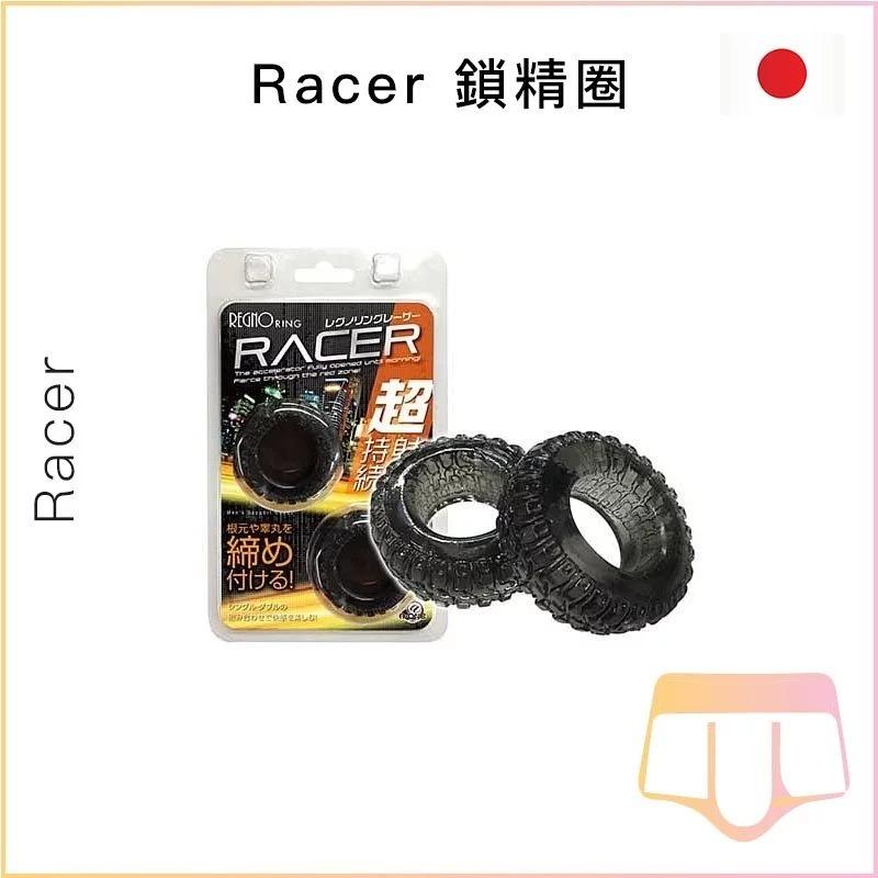 Racer 鎖精圈