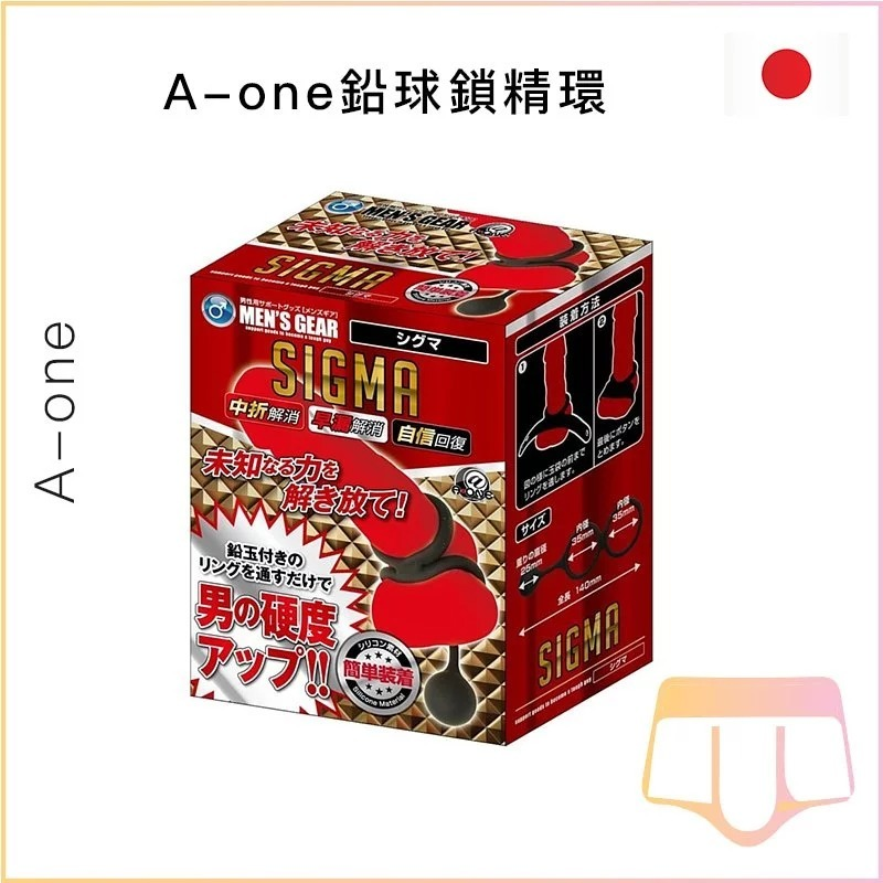 A-one鉛球鎖精環