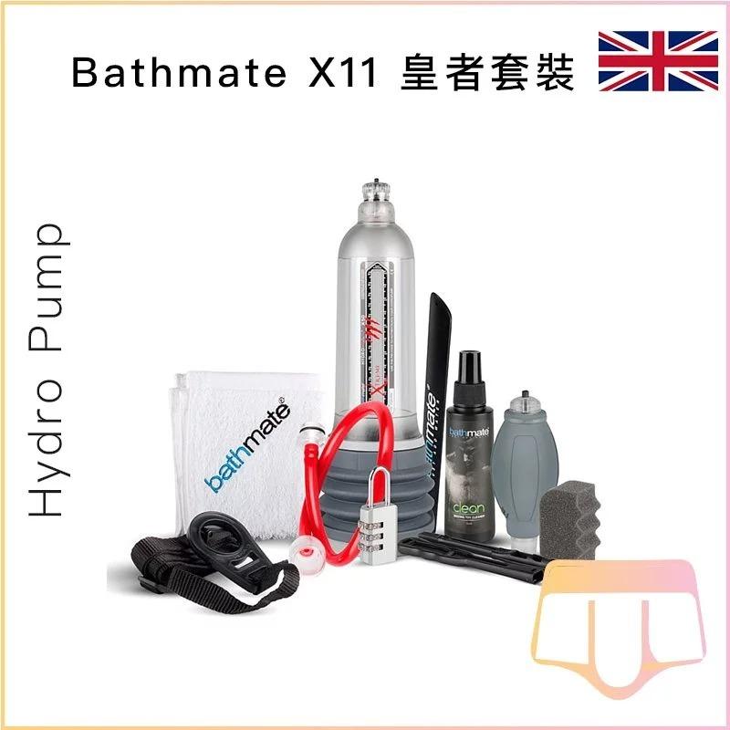 Bathmate X11 皇者套裝