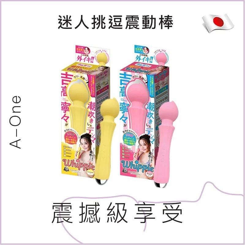 A-One迷人挑逗震動棒 - 粉/黃色
