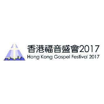 香港福音盛會