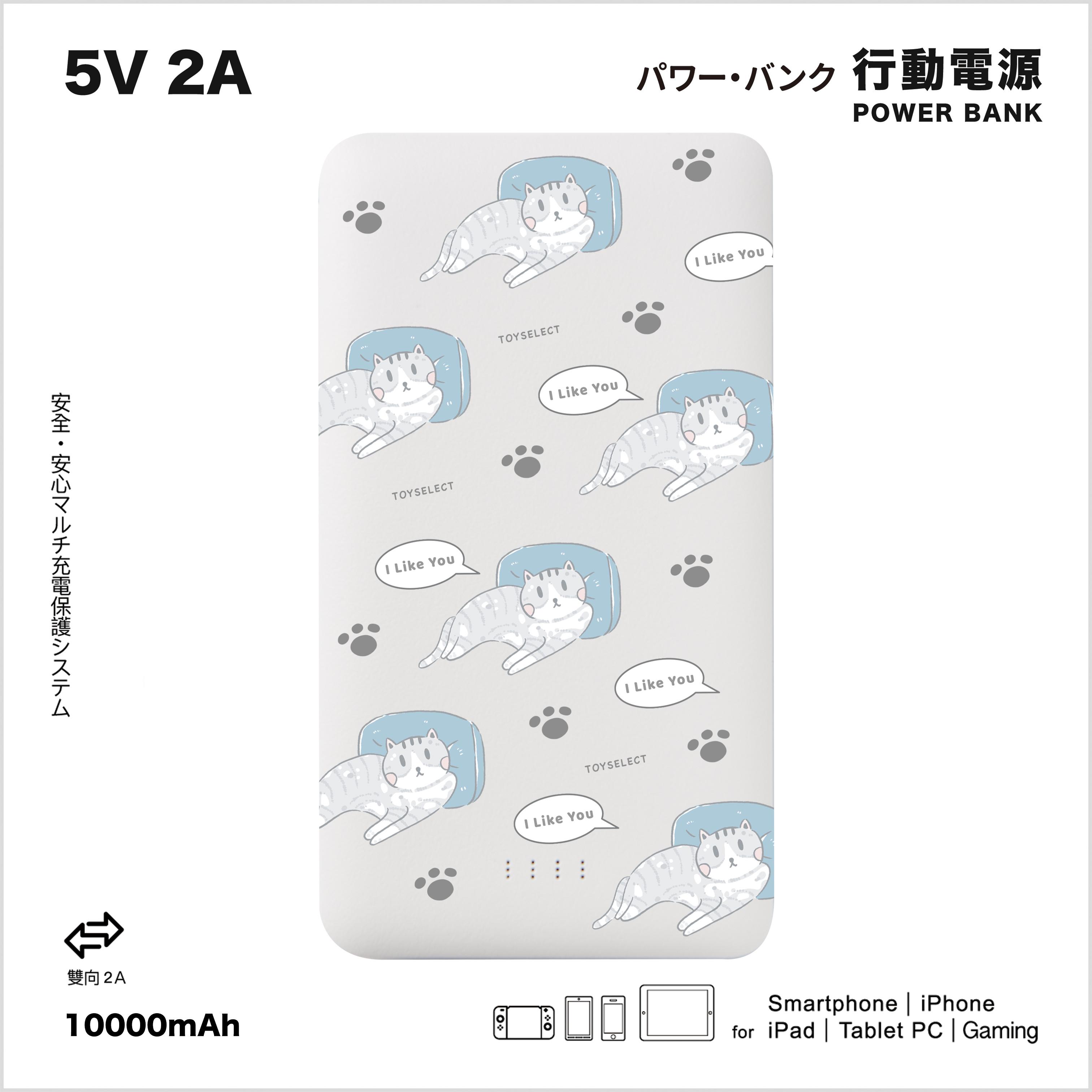 【獨家設計】Meow療癒小懶喵10000mAh雙線行動電源