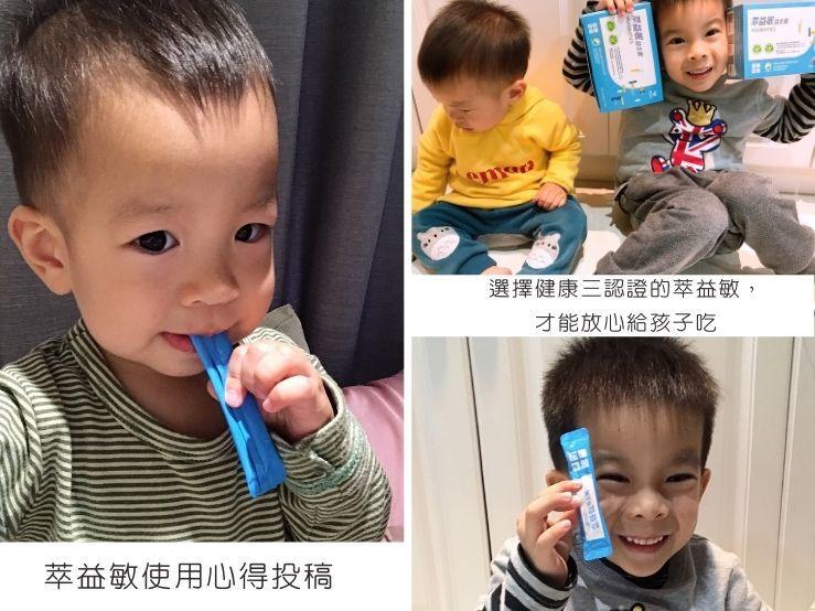 選擇健康三認證的萃益敏才能放心給孩子吃