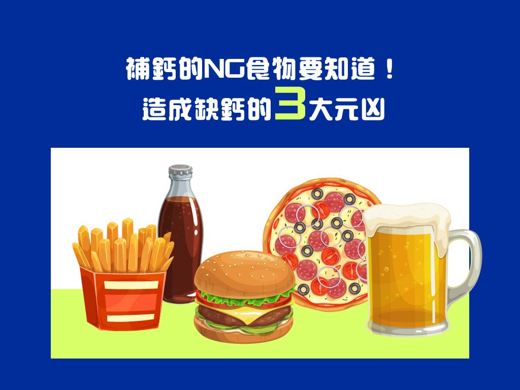 四.補鈣的NG食物要知道!造成缺鈣的3大元凶
