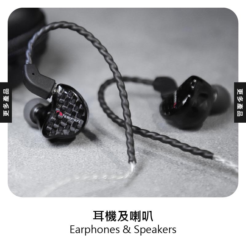 earphone-speaker