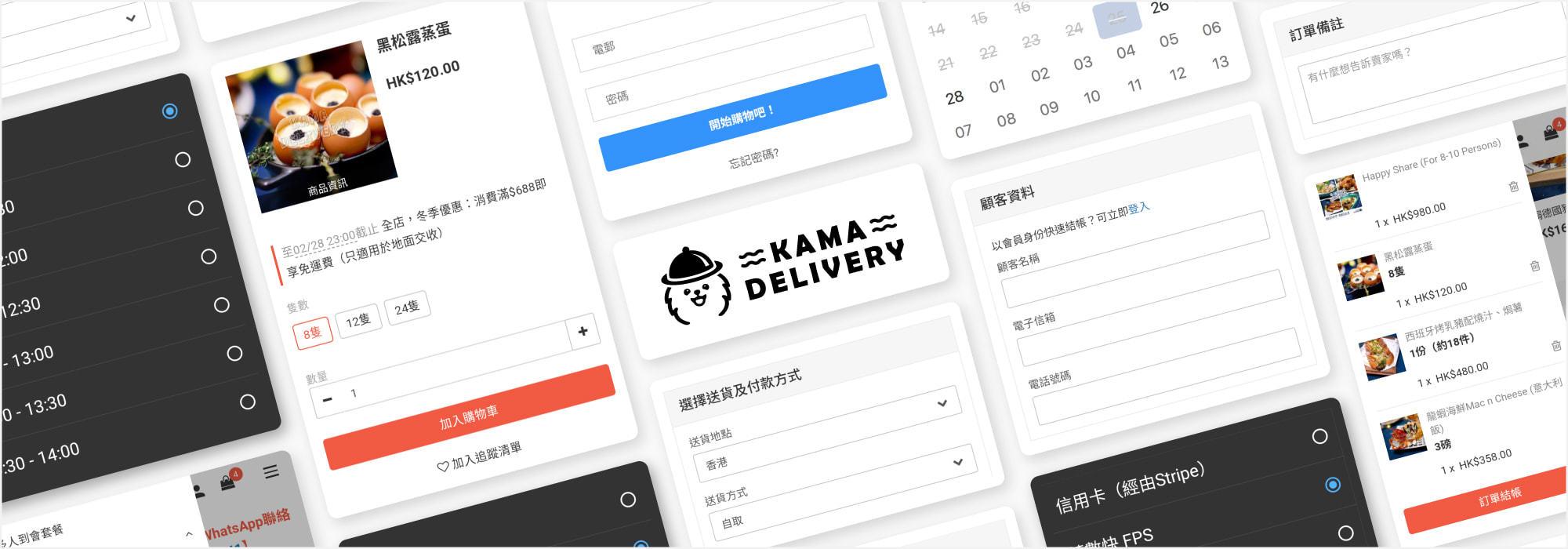 新手訂購到會必睇【網站手機落單圖文教學】 Kama Delivery到會外賣速遞服務