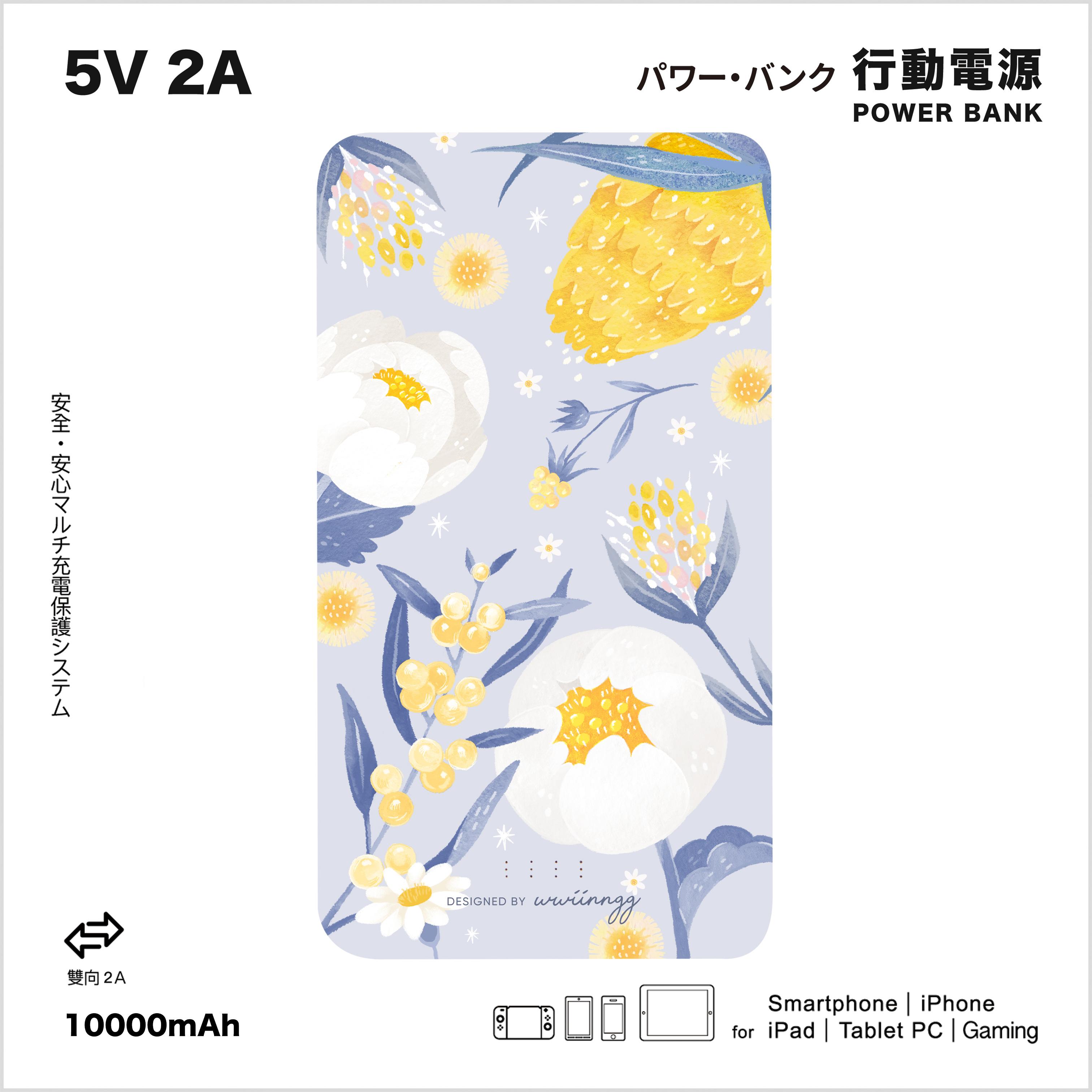 【插畫家聯名】wwiinngg銀色花園10000mAh雙線行動電源
