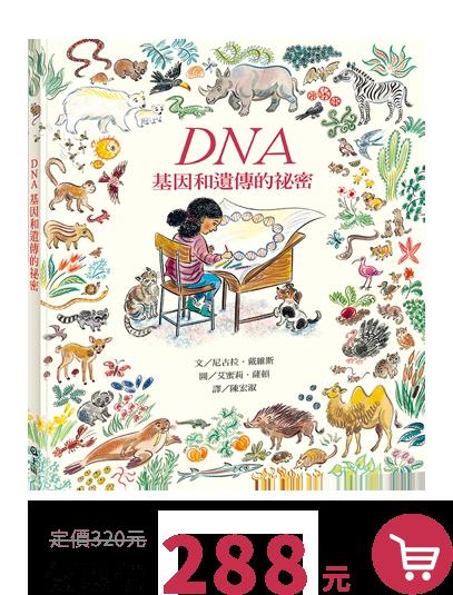 新書上市|DNA基因和遺傳的秘密|優惠價253元
