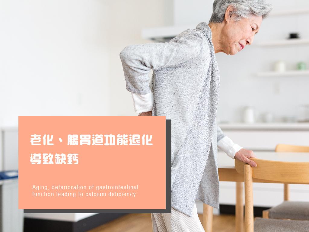 2.老化、腸胃道功能退化導致缺鈣: