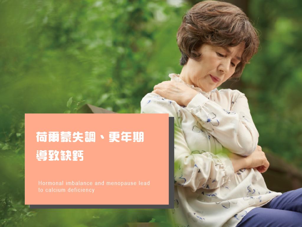 3.荷爾蒙失調、更年期導致缺鈣: