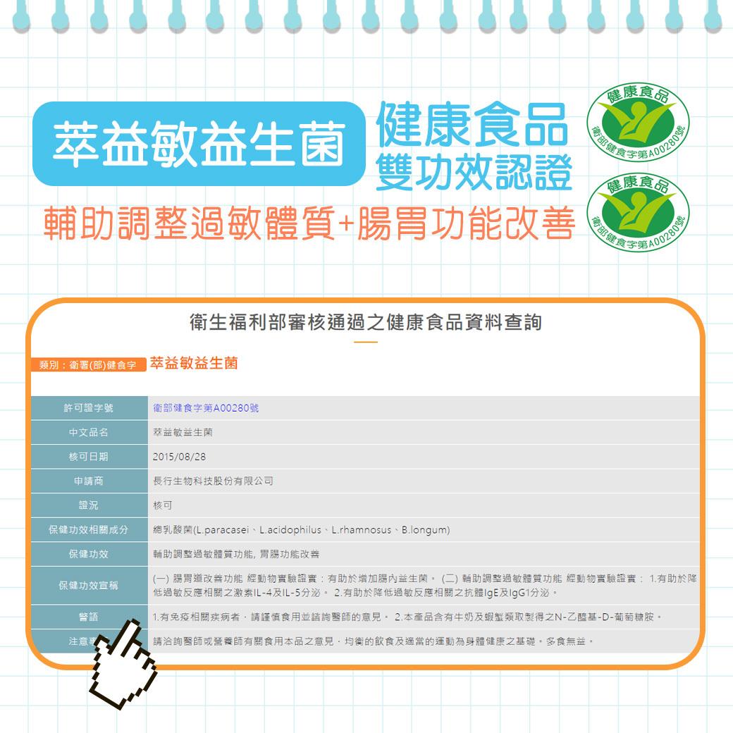 萃益敏益生菌健康食品雙功效認證