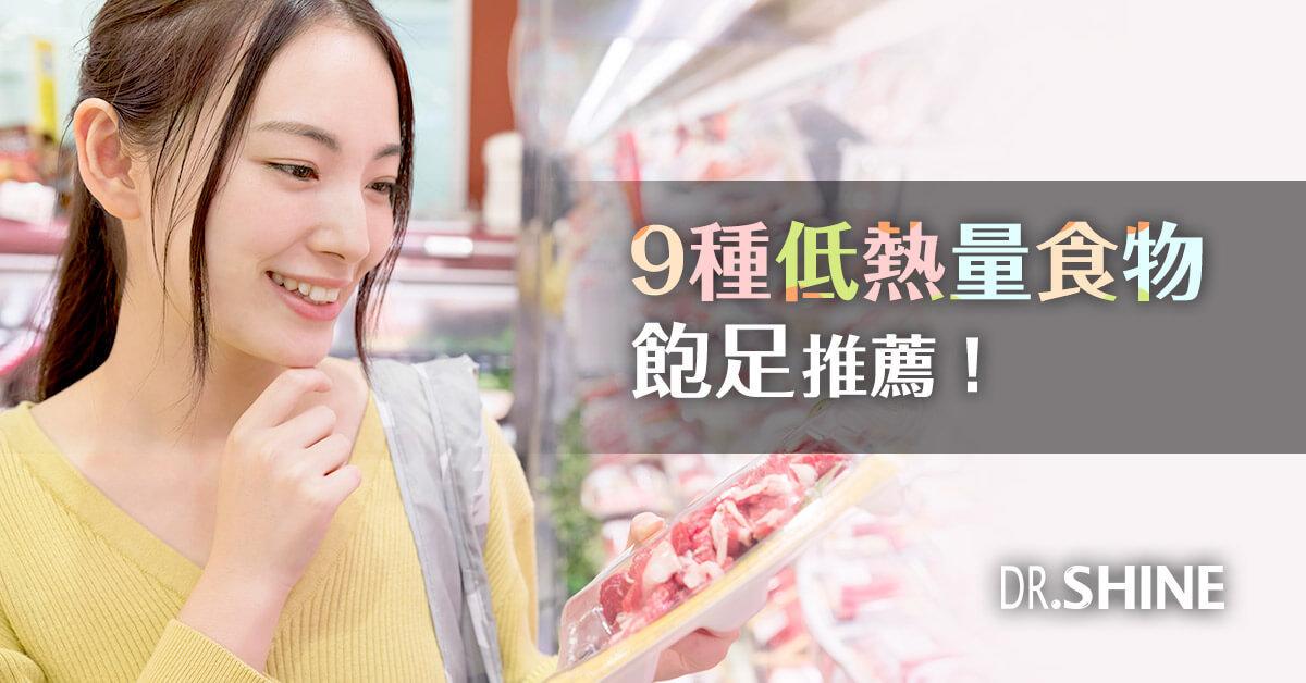 低熱量食物飽足感不打折,9種食物推薦