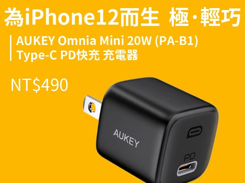 AUKEY Omnia Mini 20W (PA-B1) Type-C PD快充 充電器 $490