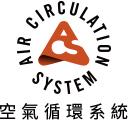 空氣循環系統