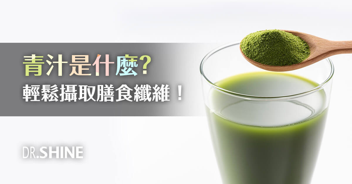 青汁是什麼?