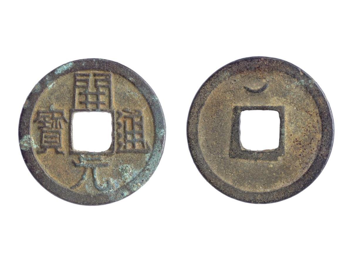 金元寶是從錢幣印字「開元通寶」誤讀為「開通元寶」演變而來。