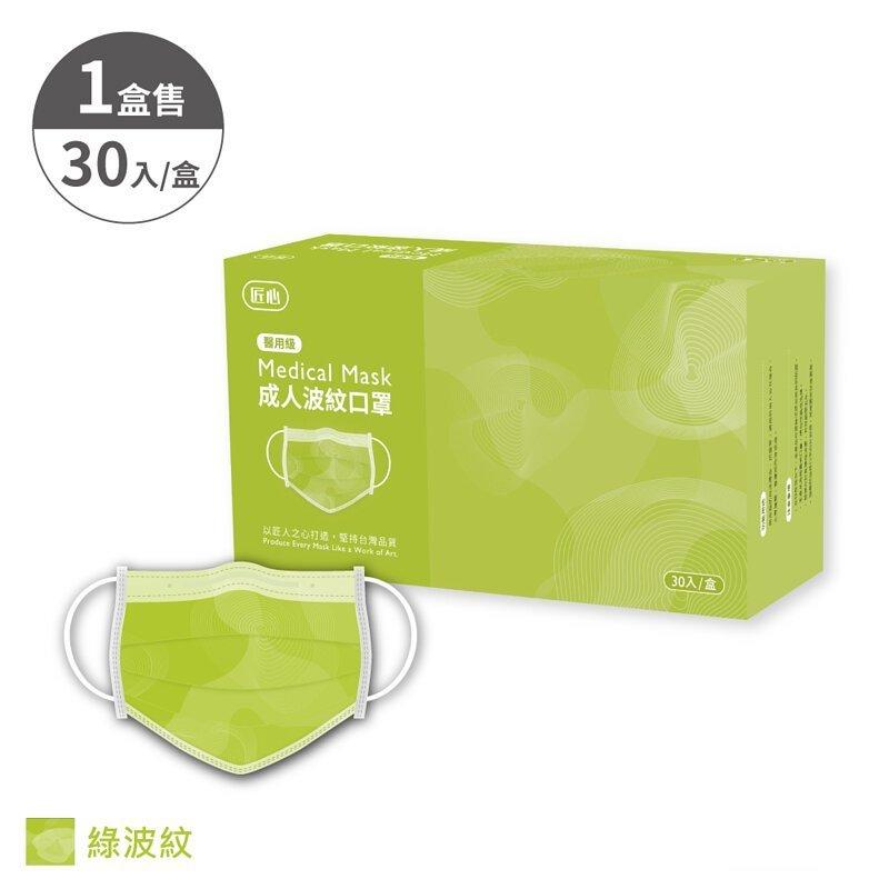 【匠心】三層平面醫用口罩-成人款(30入/盒)(波紋灰色/波紋綠色/波紋紫色)