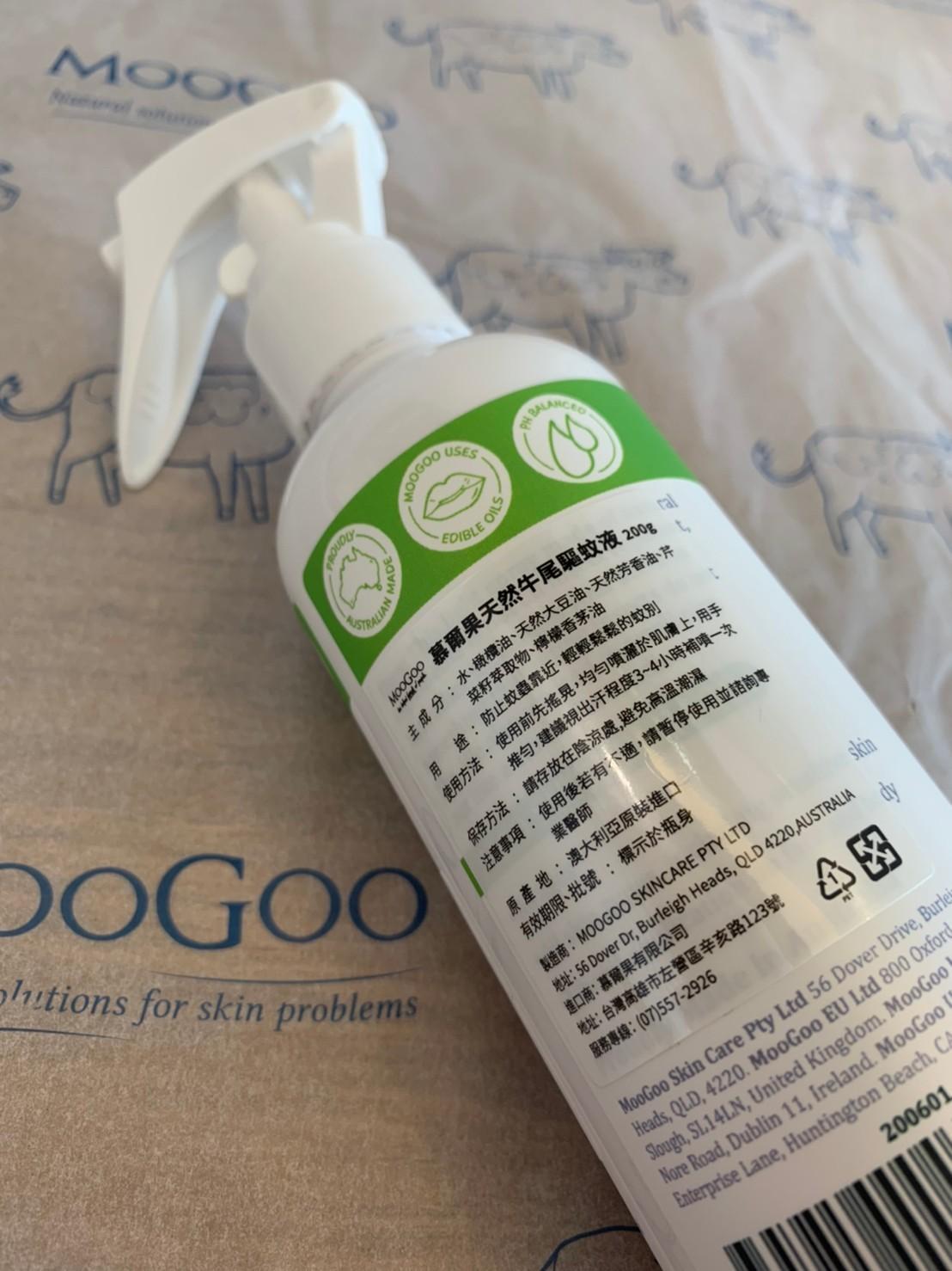 MooGoo牛尾防蚊液使用的成分是? | 防蚊液